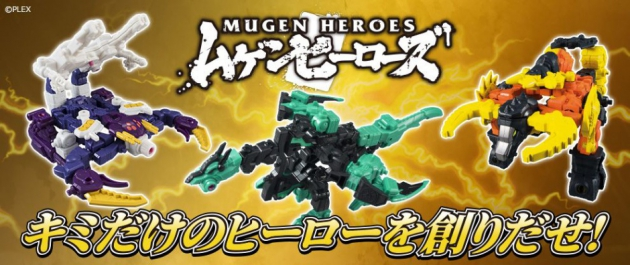人気玩具新シリーズ「ムゲンヒーローズ」発表
