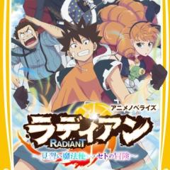 「ラディアン アニメノベライズ ~見習い魔法使い・セトの冒険~」発売