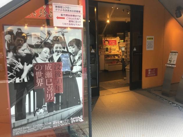 第2回脚本研究会・報告(19/12/15)