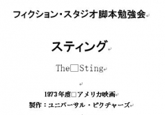 第1回脚本研究会・報告(19/10/13)