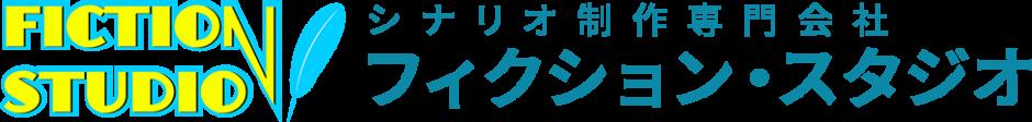 株式会社フィクション・スタジオ